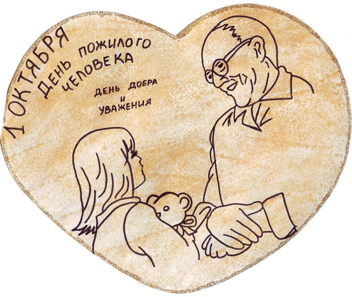 Эскиз поздравительной открытки ко дню пожилого человека 20